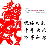 CMC greeting for Chinese Ox Year