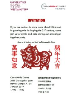 China Media Centre 中国传媒中心 - The China Media Centre is
